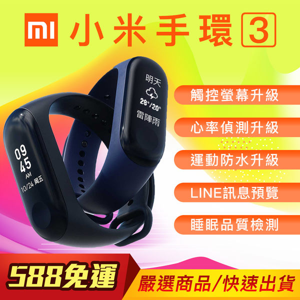 小米手環3 智慧型手錶 防水 測試心率 睡眠 健康管理 20天續航能力 米家 智能 運動