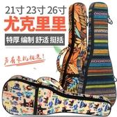 全館83折尤克里里包防水加厚烏克麗麗ukulele琴包21/23/26寸小吉他袋盒箱