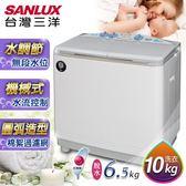 台灣三洋 SANLUX  10KG雙槽洗衣機 SW-1068可刷卡分期 免運費 下訂前請先詢問是否有貨