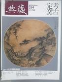 【書寶二手書T7/雜誌期刊_YKB】典藏古美術_254期_定窯考古