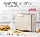 面包機家用全自動多功能智能烤吐司肉鬆早餐揉和面機XW