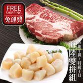 【免運】沙朗牛+特級干貝 海陸雙拼組(16盎司*2+野生干貝*2)