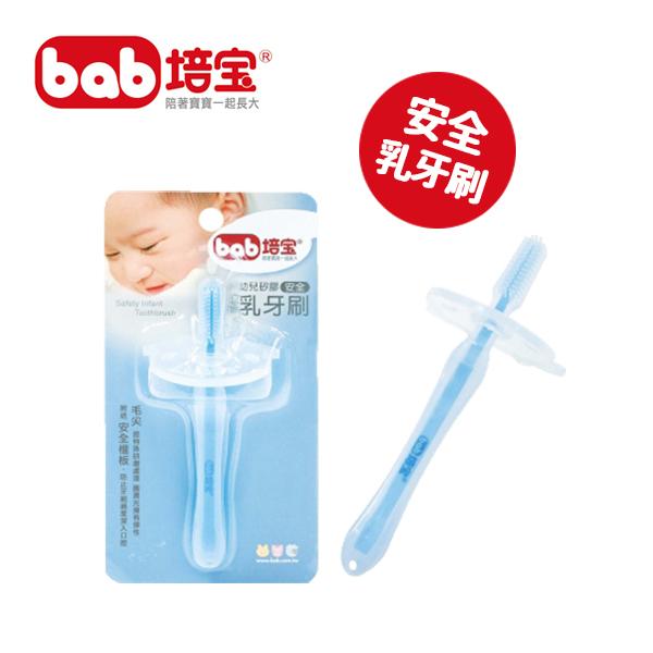 培寶幼兒矽膠安全乳牙刷 寶寶安全牙刷 嬰兒牙刷