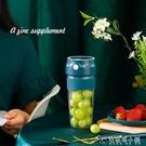 安家樂便攜式榨汁機家用水果小型充電迷你炸果汁機電動學生榨汁杯 安妮塔小铺