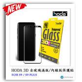 hoda S9 S9 Plus 3D 全玻璃滿版/內縮版保護貼 玻璃鋼化玻璃貼 玻璃膜  螢幕保護貼