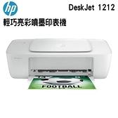 【南紡購物中心】HP Deskjet 1212 輕巧亮彩噴墨印表機