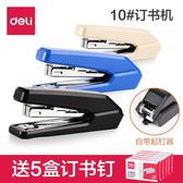 小號訂書器釘迷你10號針小訂書釘辦公用品手感舒適裝訂機器起釘器