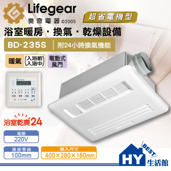 樂奇浴室乾暖設備 浴室暖風乾燥機 BD-235S 220V 浴室暖風機【分期0利率】