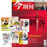 《今周刊》半年26期 贈 弘兼憲史的上班族基本功(全7書)