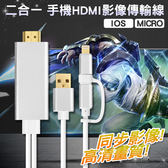 ~marsfun 火星樂~二合一HDMI  轉接線組IOS 安卓Micro USB 3 0