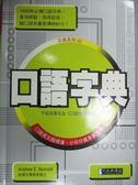【書寶二手書T3/語言學習_JBV】口語字典_白安竹