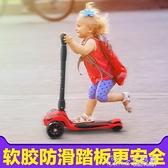 滑板 兒童滑板車2-3-6-12歲寶寶單腳滑滑車男女小孩初學者單腳折疊踏板 【全館免運】