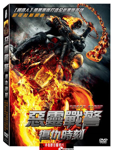 【停看聽音響唱片】【DVD】  惡靈戰警2-復仇時刻