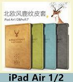 iPad Air 1/2 (通用款) 北歐風鹿紋皮套 帆布紋 側翻皮套 支架 休眠 止滑 平板皮套 平板殼 皮套 保護殼