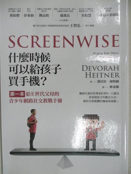 【書寶二手書T1/親子_ISD】什麼時候可以給孩子買手機?:第一本給E世代父母的青少年網路社交