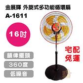 金展輝 16吋外旋式多功能循環扇 A-1611 16吋超廣角循環涼風扇 電風扇