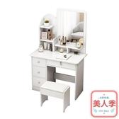 梳妝台簡約現代臥室多功能儲物經濟型網紅化妝桌子北歐簡易化妝台JY-『美人季』
