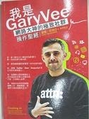 【書寶二手書T3/勵志_CY6】我是GaryVee:網路大神的極致社群操作聖經_蓋瑞.范納洽,  蔡世偉
