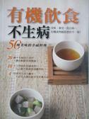 【書寶二手書T1/養生_OLD】有機飲食不生病-50種美味的幸福食療法_陳台芳
