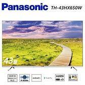 Panasonic國際牌43吋4K HDR聯網液晶顯示器+視訊盒TH-43HX650W (送基本安裝)