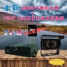 高雄/台南/屏東監視器 車載 車用 監視系統 4路SD卡錄影主機 + 720P 130萬畫素通用型鏡頭*1 DIY優惠價