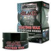 【旭益汽車百貨】VANGUAED +BLACK 鐵甲武士 V極塑光 塑膠保桿增黑鍍膜蠟 RH5075