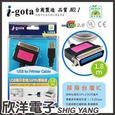 i-gota USB轉印表機36PIN傳輸線 1.8M (LUS032)