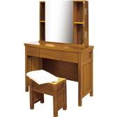 化妝台 SB-034-2 魯娜3.2尺柚木鏡台(含椅)【大眾家居舘】