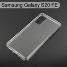 【Dapad】空壓雙料透明防摔殼 Samsung Galaxy S20 FE (6.5吋)