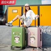 行李箱女網紅ins潮小型20寸拉桿箱24大學生密碼皮箱子新款2020年 NMS蘿莉新品