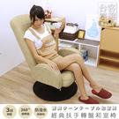 轉盤和室椅 扶手和室椅 和室椅《經典扶手...