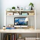 書架 書架簡易桌上置物架簡約現代桌上書架桌面收納架學生家用小書櫃子 印象家品