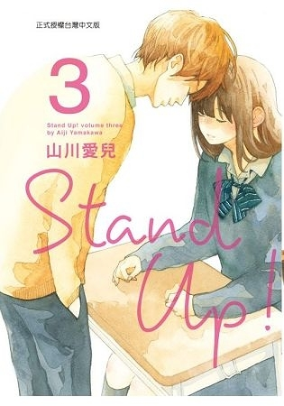 Stand Up!03