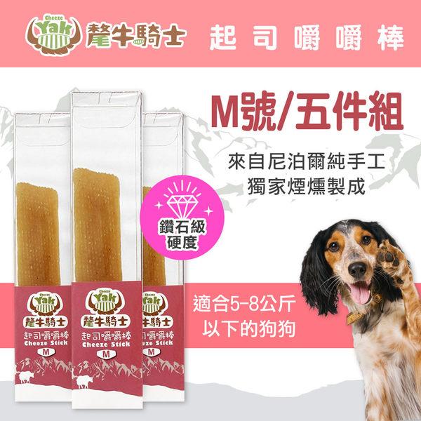 【毛麻吉寵物舖】氂牛騎士 起司嚼嚼棒 M70g 五件組 狗零食/潔牙骨/補鈣/耐咬/抗鬱