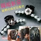 現貨-韓式新品氣質珍珠花朵髮夾 抓夾髮飾 日韓頭飾【J014】『蕾漫家』
