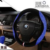 【滿額免運費】【獨愛汽車精品】【買一送二】汽車用品創意時尚保暖絨毛手把方向盤套(黑藍)