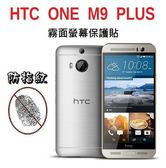 HTC 10 EVO U PLAY Ultra M7 M9 M9+ M10 EYE 蝴蝶2 防指紋 保護貼 霧面【采昇通訊】