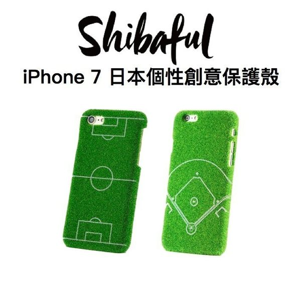 Shibaful for iPhone7 4.7吋 日本 個性 創意 療癒 草地 手機殼 棒球場 足球場