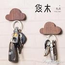 天天特價創意胡桃木鑰匙收納器墻面掛鉤強力磁鐵鑰匙吸玄關冰箱貼 3C優購