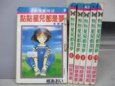 【書寶二手書T4/漫畫書_RHS】點點星兒都是夢_5~10集間_共6本合售