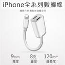 【A0923】i8 i7雙轉接頭 支援通話 充電 聽歌 雙Lightning轉接頭蘋果7耳機轉接通話iPhoneX分線器