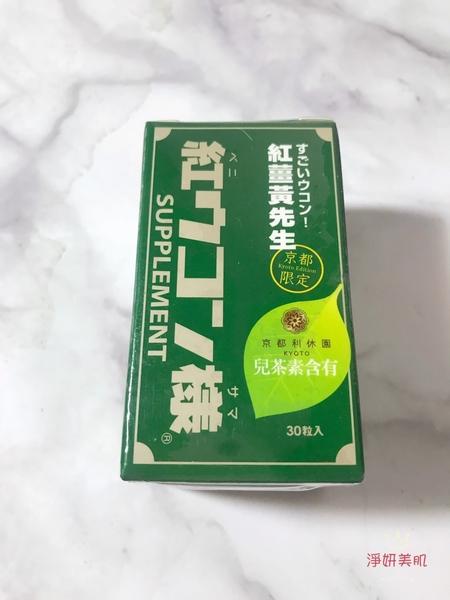 babyou姊妹淘】紅薑黃先生 京都限定 30粒/瓶全新盒裝/效期202106淨妍美肌】