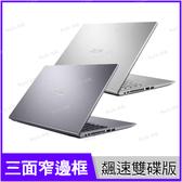 華碩 ASUS X509FJ 灰/銀 240G SSD+1TB飆速特仕版【i5 8265U/15.6吋/MX230/四核/intel/筆電/Buy3c奇展】似 X509FB