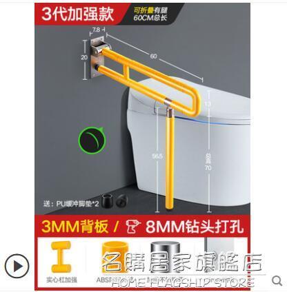 衛生間扶手防滑助力廁所浴室安全無障礙坐便器馬桶欄桿 NMS名購新品