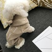 寵物衣服四腳衣天藍色咖啡時尚純棉單面絨泰迪比熊四腳衣貓狗衣服 玩趣3C
