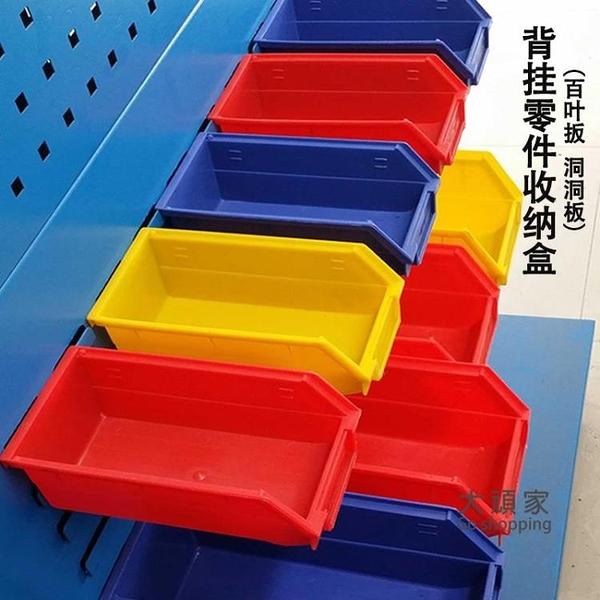 滿額免運 零件收納盒 零件盒背掛式工具掛板架斜口貨分類塑料螺絲配件物料元器件收納盒T