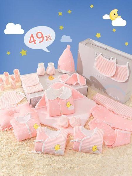 純棉嬰兒衣服套裝0-3個月6春秋夏季初生剛出生滿月新生兒禮盒寶寶 NMS好再來小屋