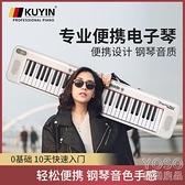 電子琴 智能便攜式電子琴初學者兒童成年61鍵盤電鋼家用幼師專業88 快速出貨