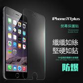 蘋果 iPhone 8 7 Plus 非滿屏 鋼化膜 螢屏貼 9H高硬度 防刮 防爆膜 玻璃貼 超薄 鋼化玻璃膜 螢幕保護貼