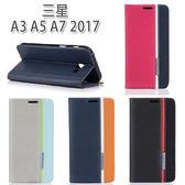 三星 A3 2017 A5 2017 A7 2017 色調系列 皮套 內軟殼 撞色 支架 插卡 手機皮套 手機套